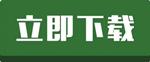 逃亡者完结 2014.西班牙剧 HD720P 迅雷下载